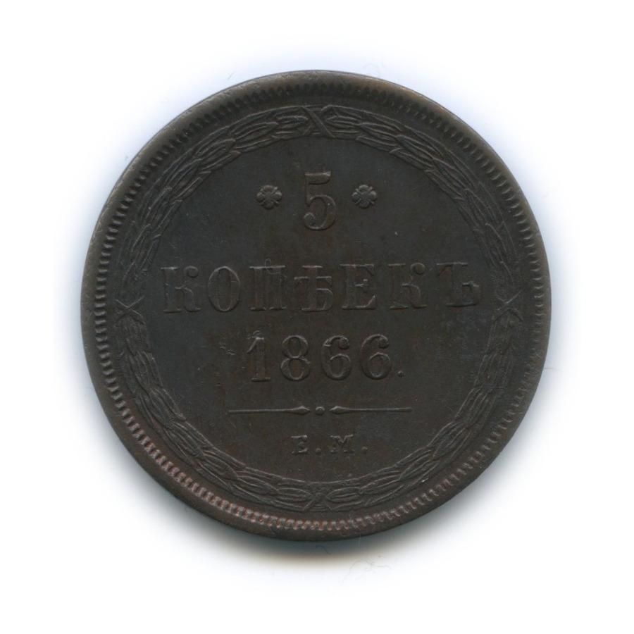 5 копеек (без обращения, штемпельный блеск) 1866 года ЕМ (Российская Империя)
