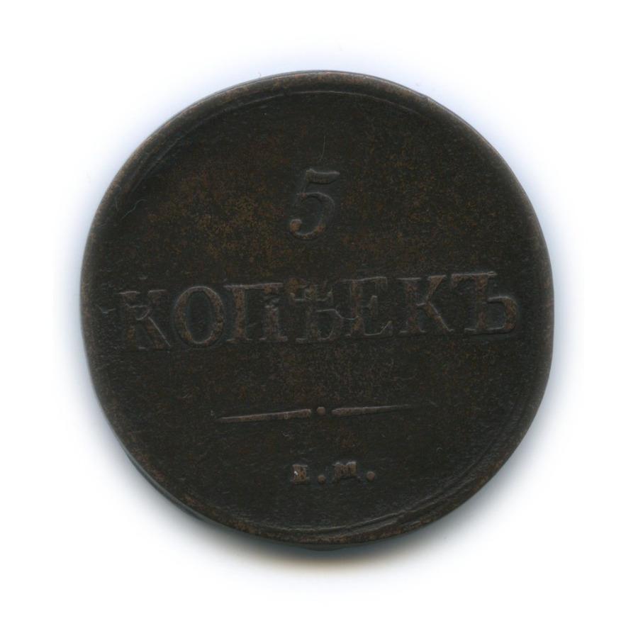 5 копеек 1837 года ЕМ КТ (Российская Империя)