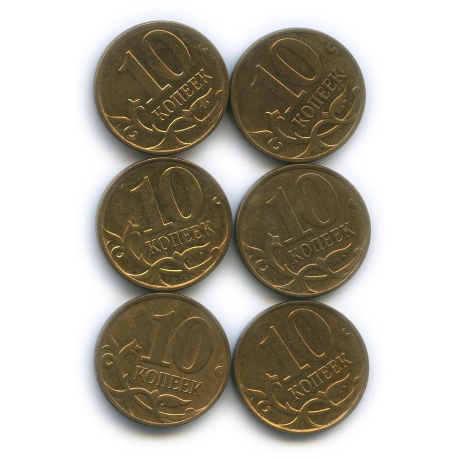 Набор монет 10 копеек (брак - смещение аверс/реверс) (Россия)