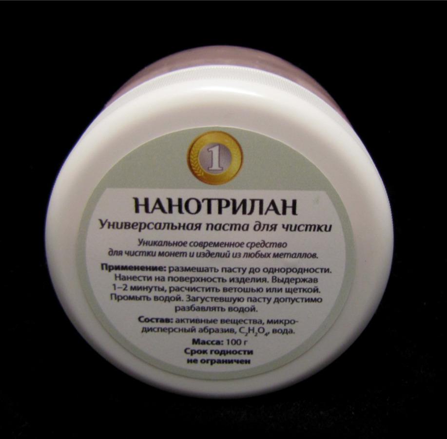 Средство для чистки металлов «Нанотрилан» (100 гр)