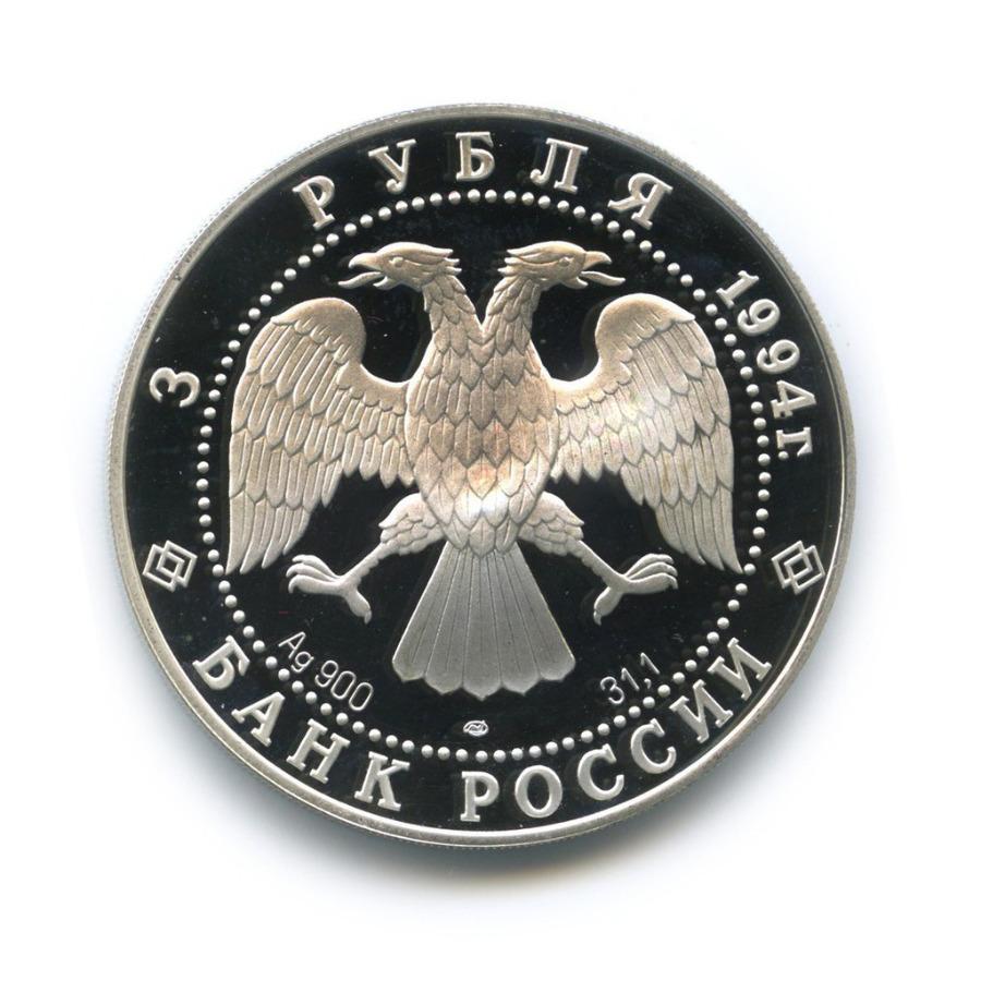 3 рубля — Вклад России всокровищницу мировой культуры - В. И. Суриков 1994 года (Россия)