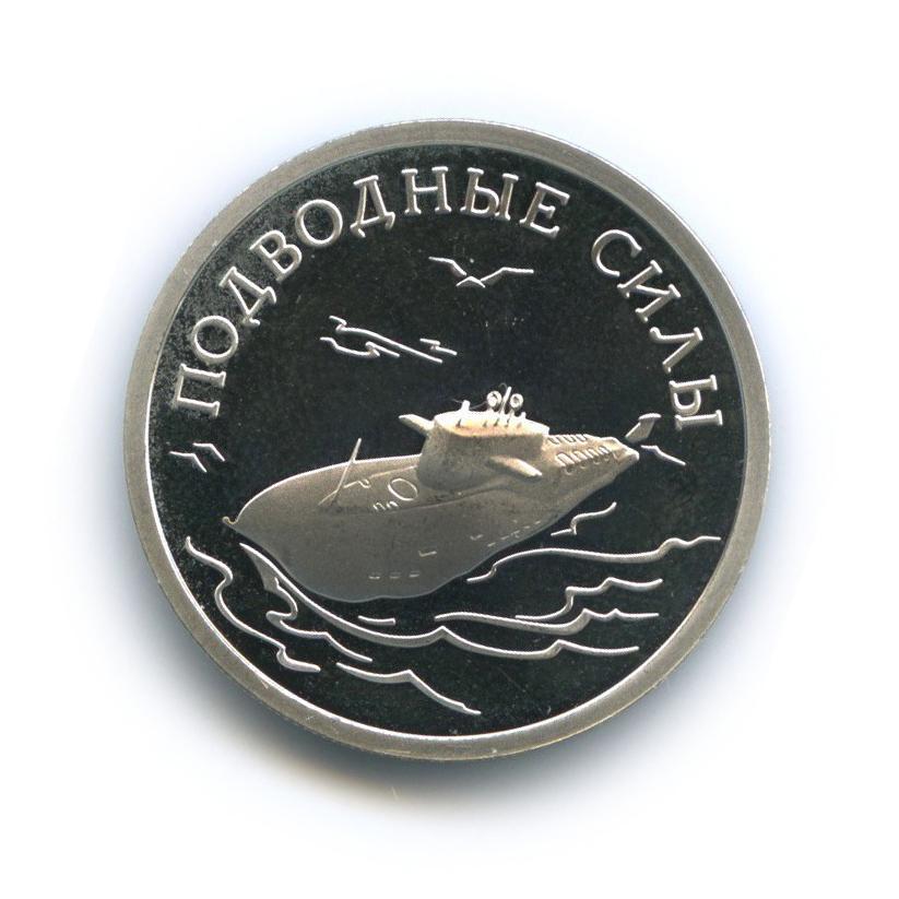 1 рубль — Подводные силы ВМФ - Атомная подводная лодка 2006 года (Россия)