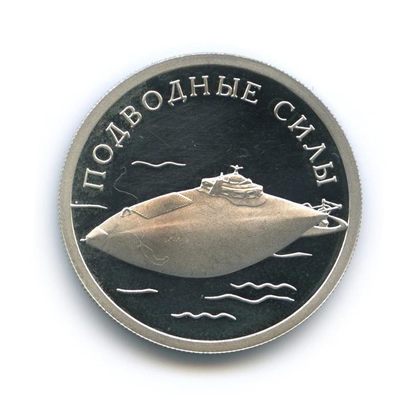 1 рубль — Подводные силы ВМФ - Подводная лодка Джевецкого 2006 года (Россия)