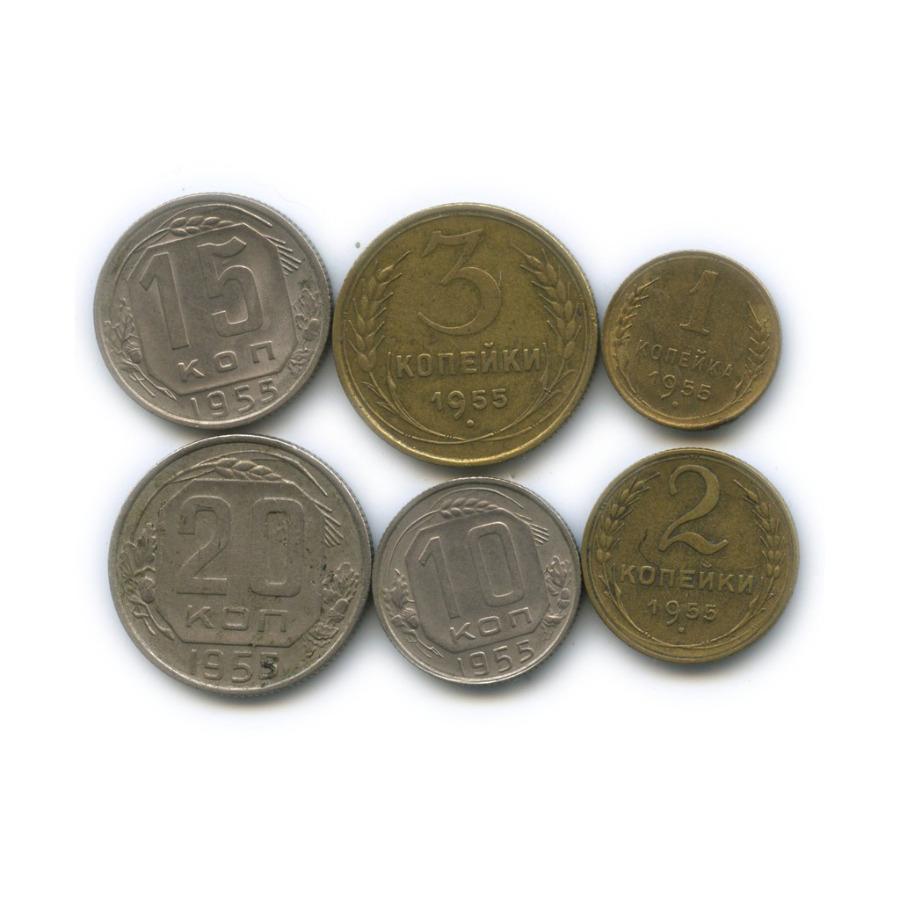 Набор монет СССР 1955 года (СССР)