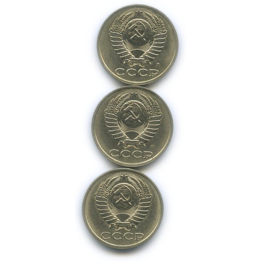 Набор монет 15 копеек (брак - разворот аверс/реверс) 1990, 1991 (СССР)
