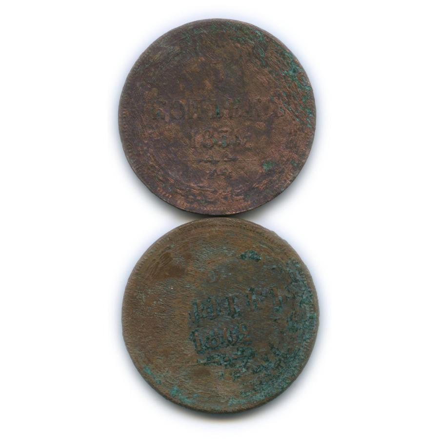 Набор монет 5 копеек 1859, 1862 (Российская Империя)