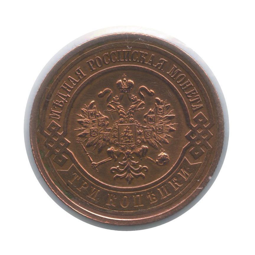 3 копейки (в холдере) 1916 года (Российская Империя)