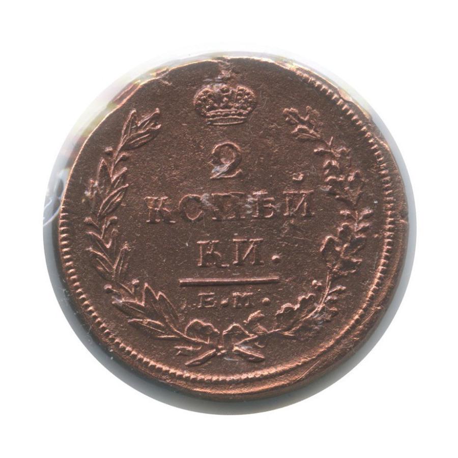 2 копейки (вхолдере) 1811 года ЕМ НМ (Российская Империя)