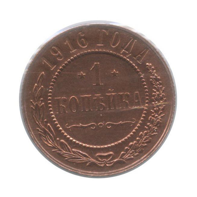 1 копейка (вхолдере) 1916 года (Российская Империя)