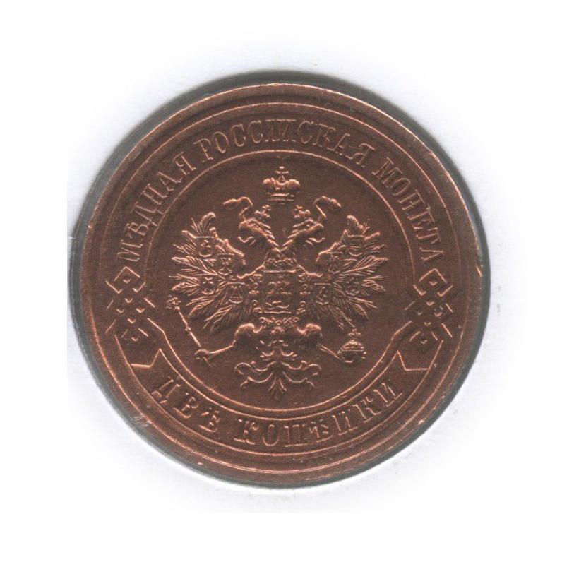 2 копейки (вхолдере) 1916 года (Российская Империя)