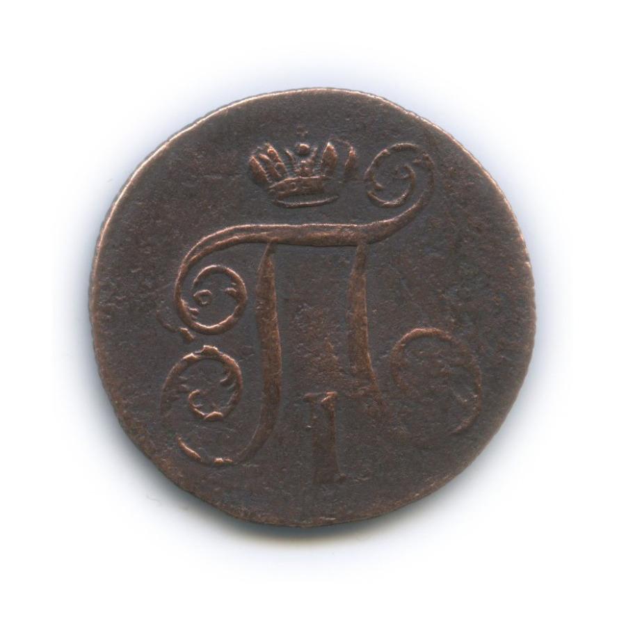1 копейка 1799 года (Российская Империя)