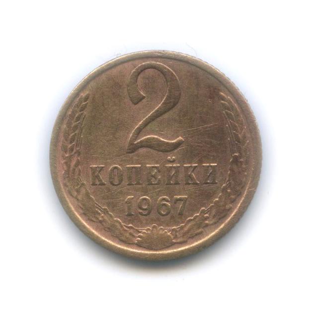 2 копейки 1967 года (СССР)