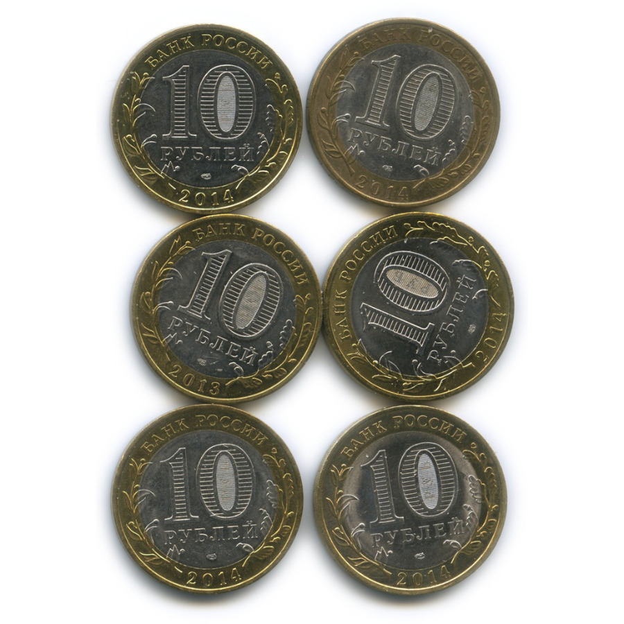 Набор монет 10 рублей — Российская Федерация - Области иреспублики 2013, 2014 (Россия)