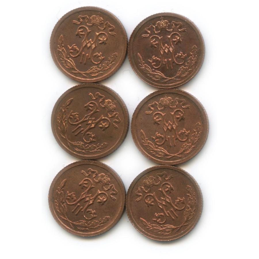 Набор монет 1/2 копейки 1912 года СПБ (Российская Империя)