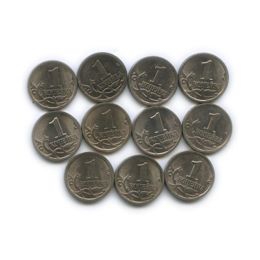 Набор монет 1 копейка (без 1999 года) 1998-2009 (Россия)