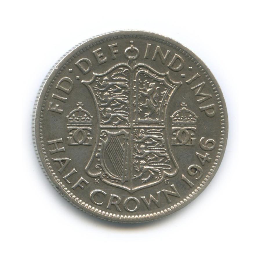 ½ кроны 1946 года (Великобритания)