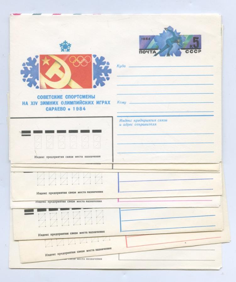 Набор почтовых конвертов соригинальной маркой (10 шт.) (СССР)