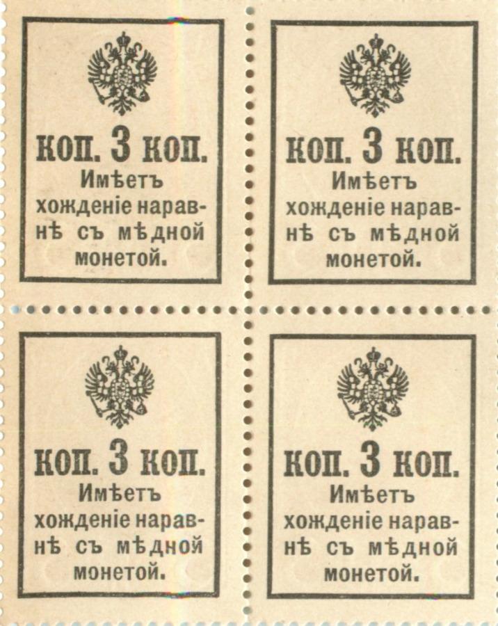 Марки-деньги 3 копейки - Александр II (квартблок) (Российская Империя)