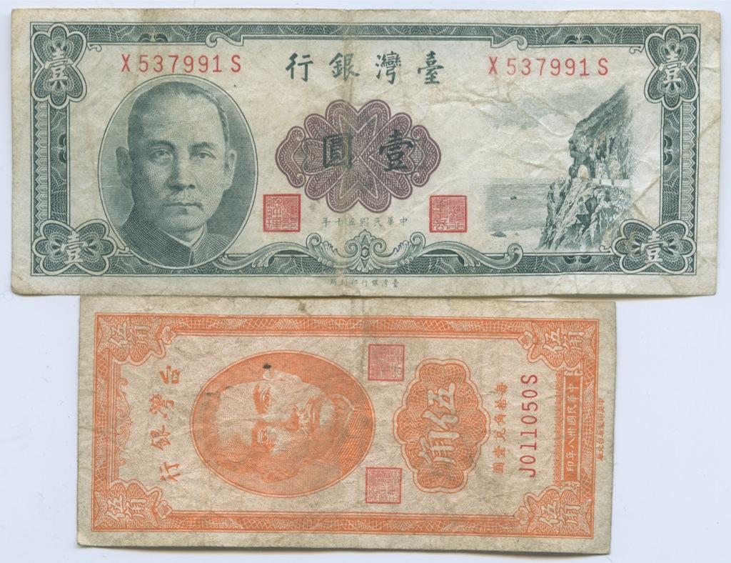 Набор монет (Тайвань)