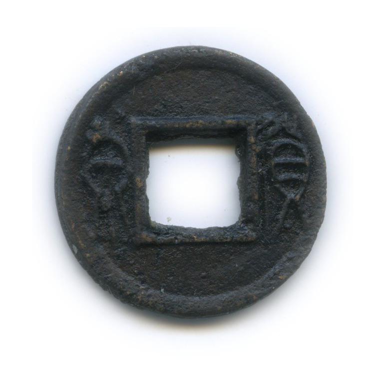 Ван-Ман, 7-23 гг. н. э. (Китай)