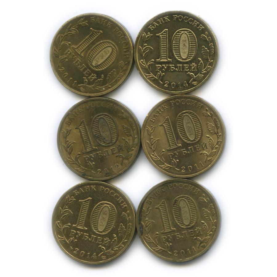 Набор монет 10 рублей — Города воинской славы (Россия)