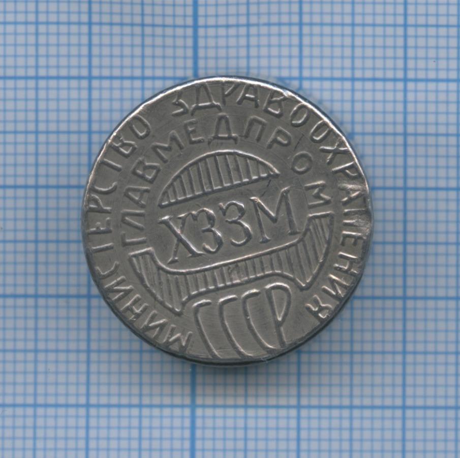 Слиток металла для стоматологического протезирования (Министерство Здравоохранения СССР, Главмедпром, ХЗЗМ) (СССР)