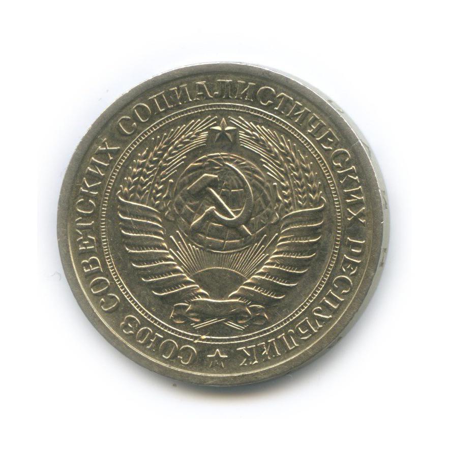 1 рубль 1965 года (СССР)