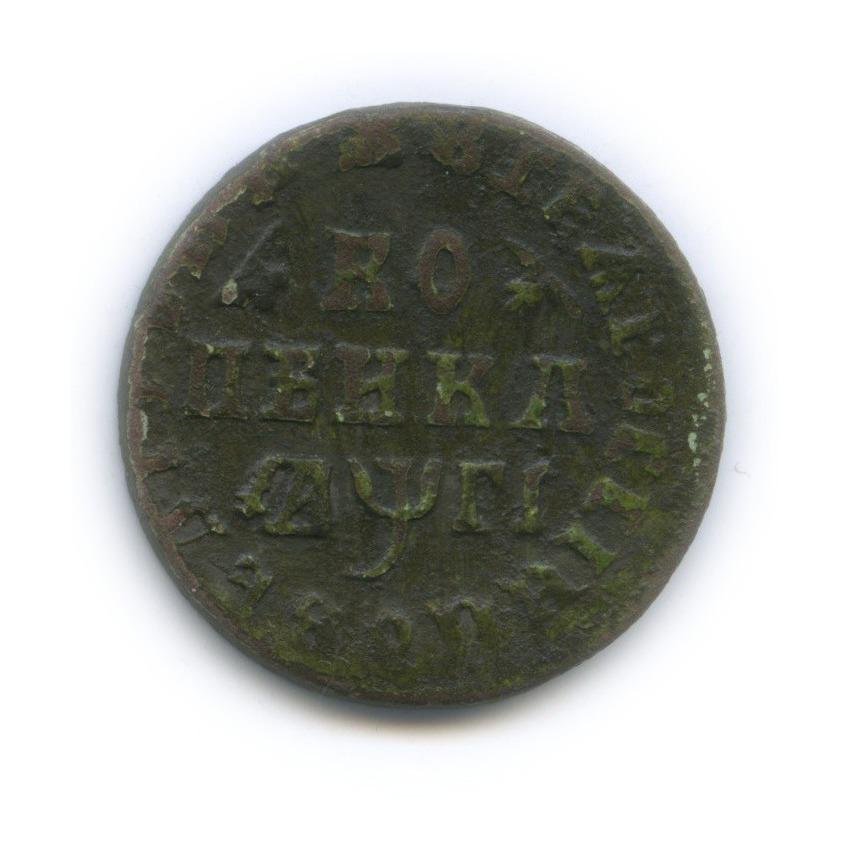 1 копейка 1713 года (Российская Империя)