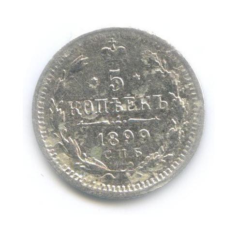 5 копеек 1899 года СПБ АГ (Российская Империя)
