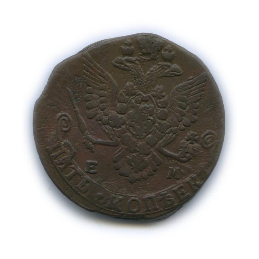 5 копеек (отсутствие гурта) 1782 года ЕМ (Российская Империя)