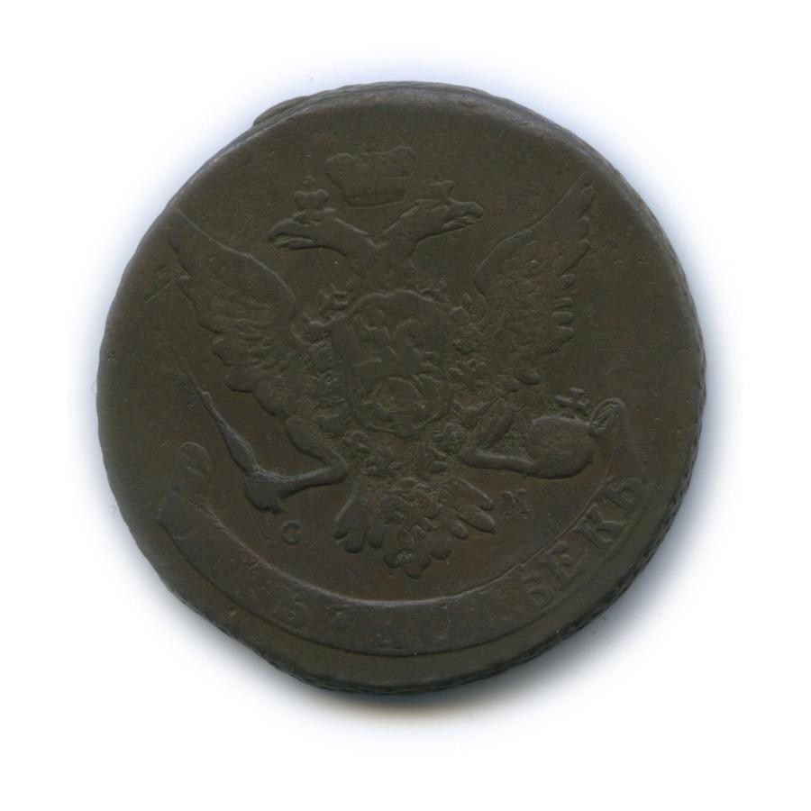 5 копеек 1764 года СМ (Российская Империя)
