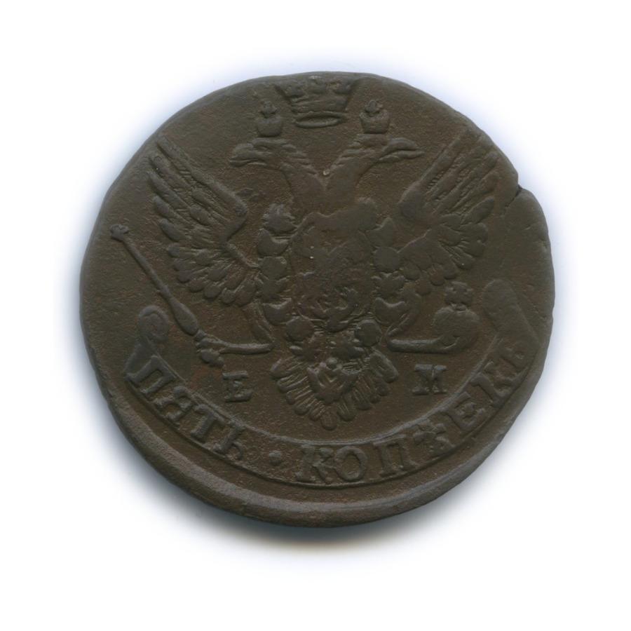 5 копеек (тонкая заготовка) 1788 года ЕМ (Российская Империя)