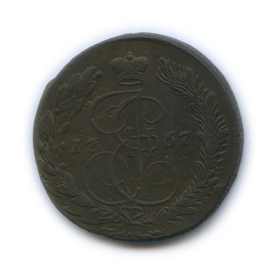 5 копеек (перечекан или двойной удар) 1767 года ЕМ (Российская Империя)