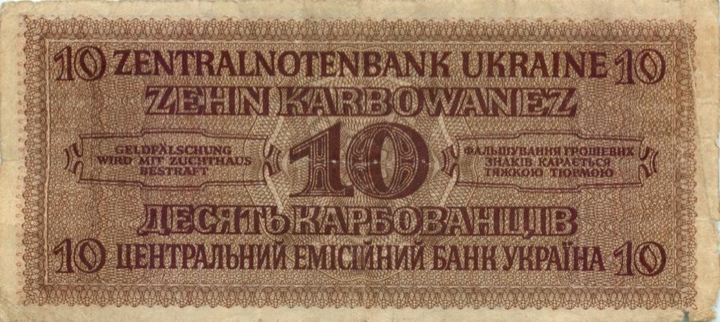 10 карбованцев 1942 года (Германия (Третий рейх))