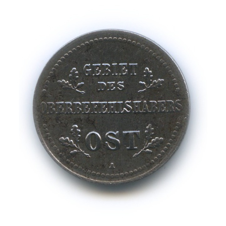 1 оккупационная копейка 1916 года А (Германия)