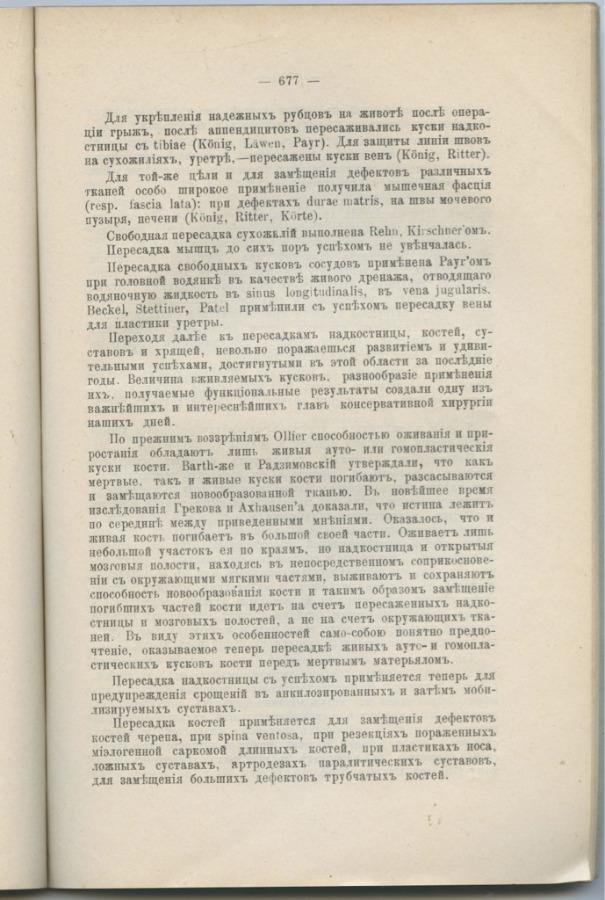 Журнал «Морской врач», Санкт-Петербург, Типография Морского Министерства (723 стр.) 1912 года (Российская Империя)