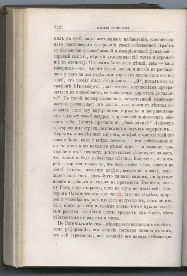 Книга «Полное собрание сочинений И. СТургенева», Санкт-Петербург, Типография Глазунова, том 10-й (560 стр.) 1884 года (Российская Империя)