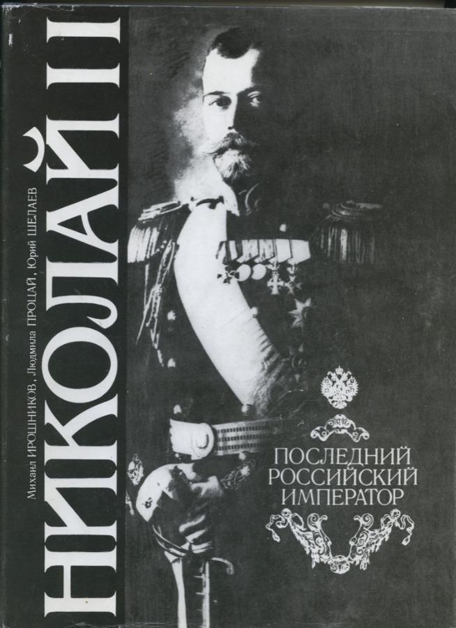 Книга «Николай II - Последний Российский Император», Санкт-Петербург (509 стр.) 1992 года (Россия)