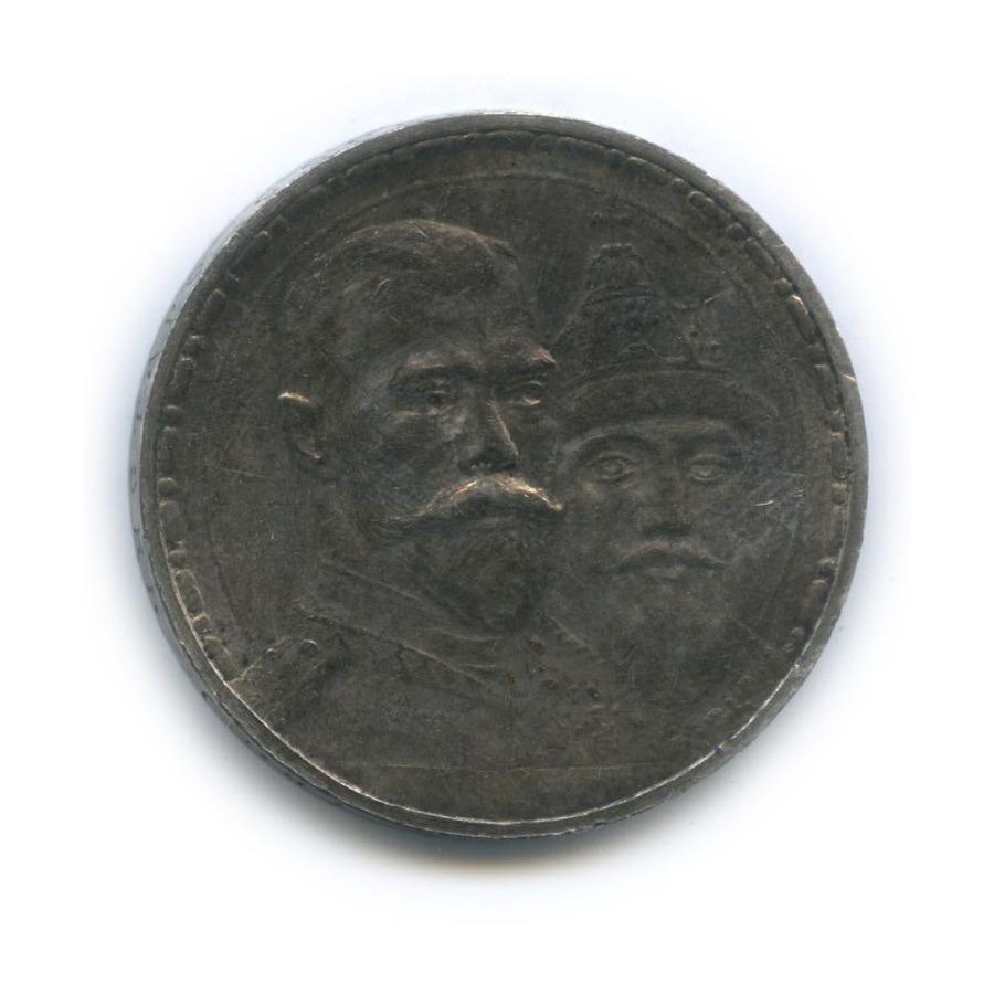 1 рубль — 300-летие дома Романовых 1913 года ВС (Российская Империя)