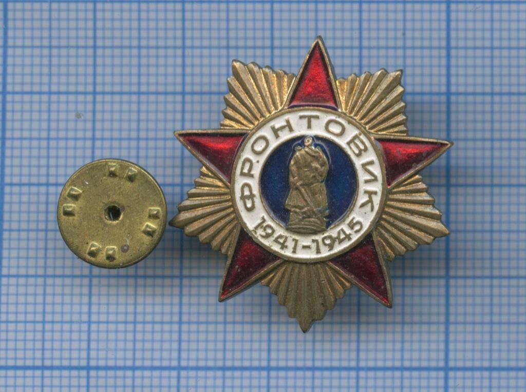 Знак «Фронтовик» (Россия)