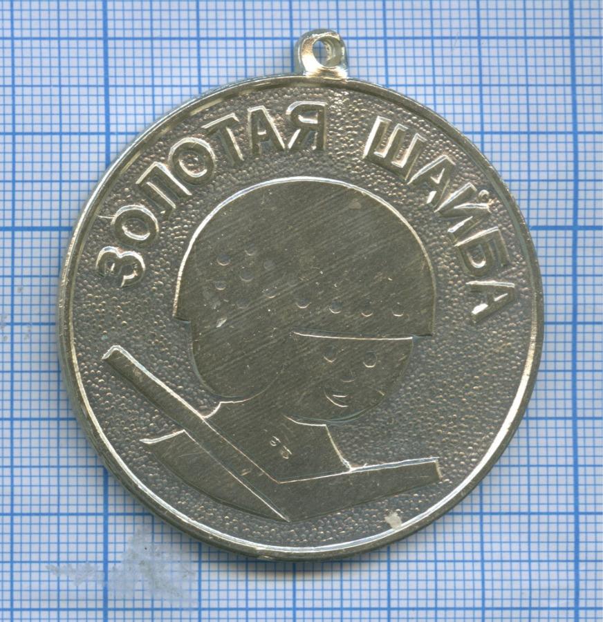 Медаль «Ленинградский турнир наприз клуба ЦКВЛКСМ «Золотая шайба» (СССР)