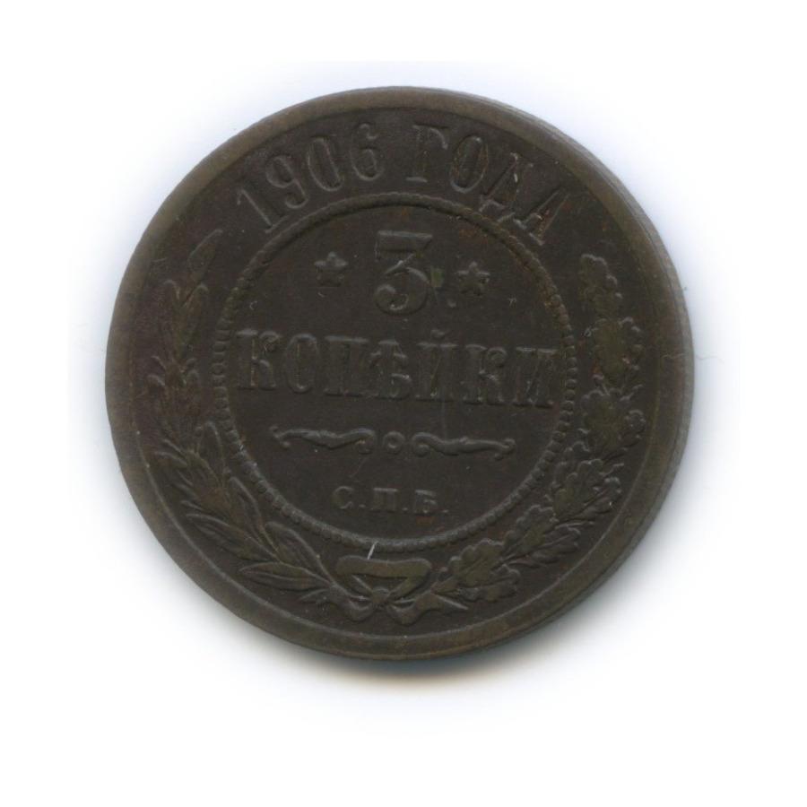 3 копейки 1906 года СПБ (Российская Империя)