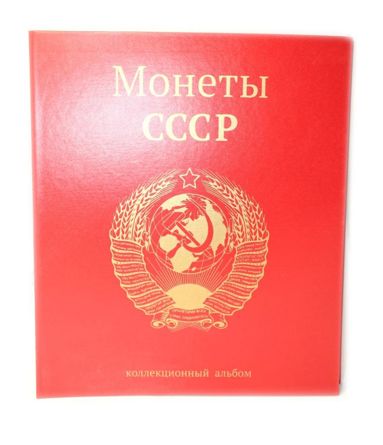 Альбом для монет «Монеты СССР» (421 ячейка) (Россия)
