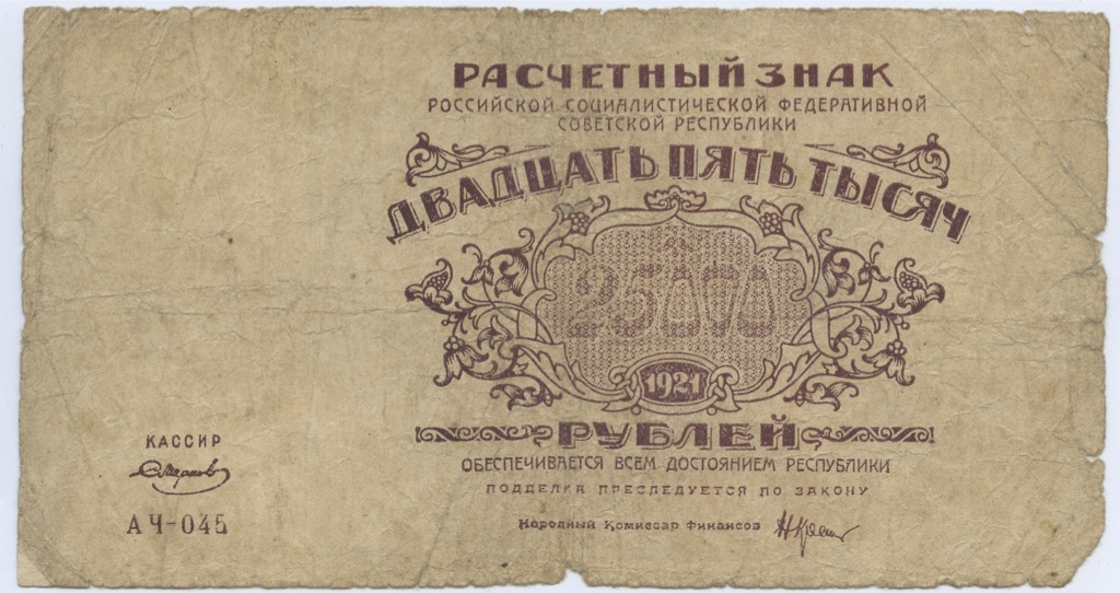 25000 рублей (расчетный знак) 1921 года (СССР)