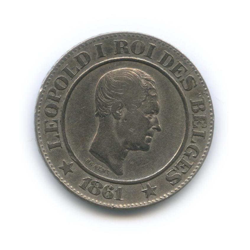 20 сантимов 1861 года (Бельгия)