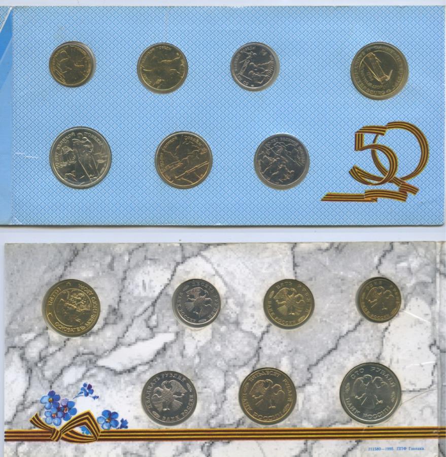 Набор монет - 50 лет Победы вВеликой Отечественной войне 1941-1945 гг. сжетоном (вальбоме) 1995 года СПМД (Россия)