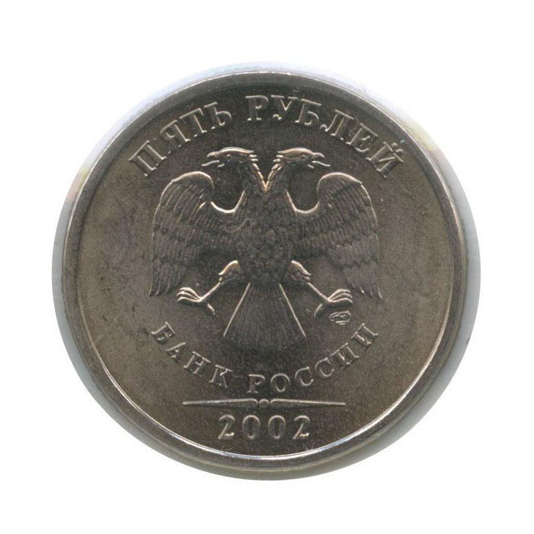 5 рублей (вхолдере) 2002 года СПМД (Россия)