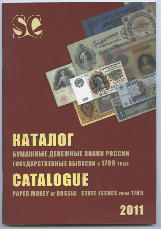 Каталог «Бумажные денежные знаки России. Государственные выпуски с1769 года», Санкт-Петербург (54 стр.) 2011 года (Россия)