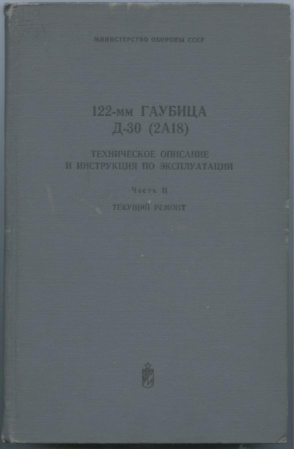 Книга «122-ММ Гаубица Д-30 (2А18) - Техническое описание иинструкция поэксплуатации», часть II, Москва, Военное издательство министерства обороны СССР (168 стр.) 1980 года (СССР)