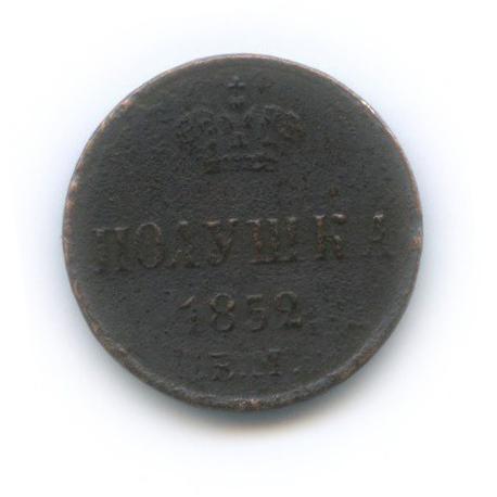 Полушка (1/4 копейки) 1852 года ЕМ (Российская Империя)